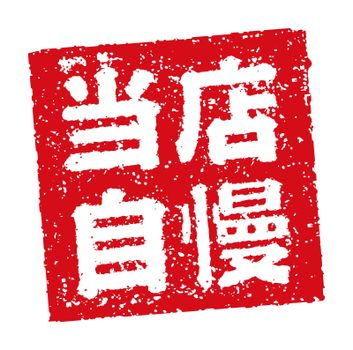 Rubber stamp illustration often used in Japanese restaurants and pubs   our specialty