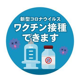 """Covid-19 (coronavirus) vaccine available here"" logo mark illustration / Japanese"