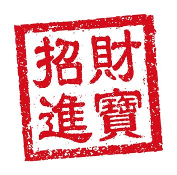 Square rubber stamp vector illustration of Chinese new year greeting words.